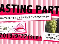 やまなし農業女子と食べる!葡萄のテイスティングパーティ