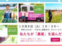 甲州こみち市「やまなし農業女子と食べる!秋の収穫祭!」プレイベント