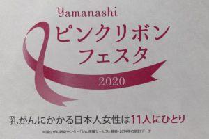 Yamanashiピンクリボンフェスタ2020 CM出演