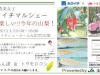 カクイチマルシェ!昭和町でマルシェを開催します♪