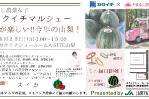 カクイチマルシェ8月29日!スイカ&お野菜縁日ミニ!