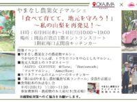 岡島百貨店 ✕やまなし農業女子「食べて育てて、地元を守ろう!私の山梨を再発見!」やまなし農業女子マルシェ開催のご案内